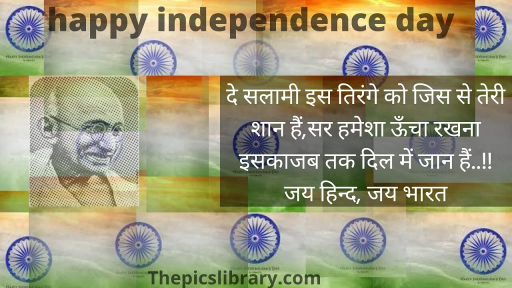 Independence Day Quotes & Wishes 2021>>Happy Independence Day Images in Hindi